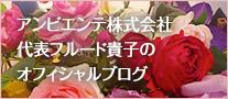 フルード貴子のオフィシャルブログ